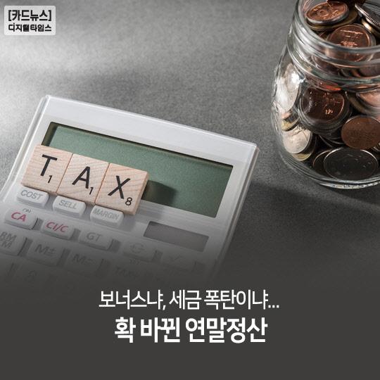 [카드뉴스] 보너스냐, 세금 폭탄이냐…확 바뀐 연말정산